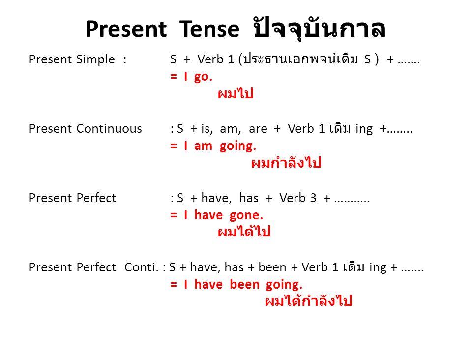 Present Tense ปัจจุบันกาล