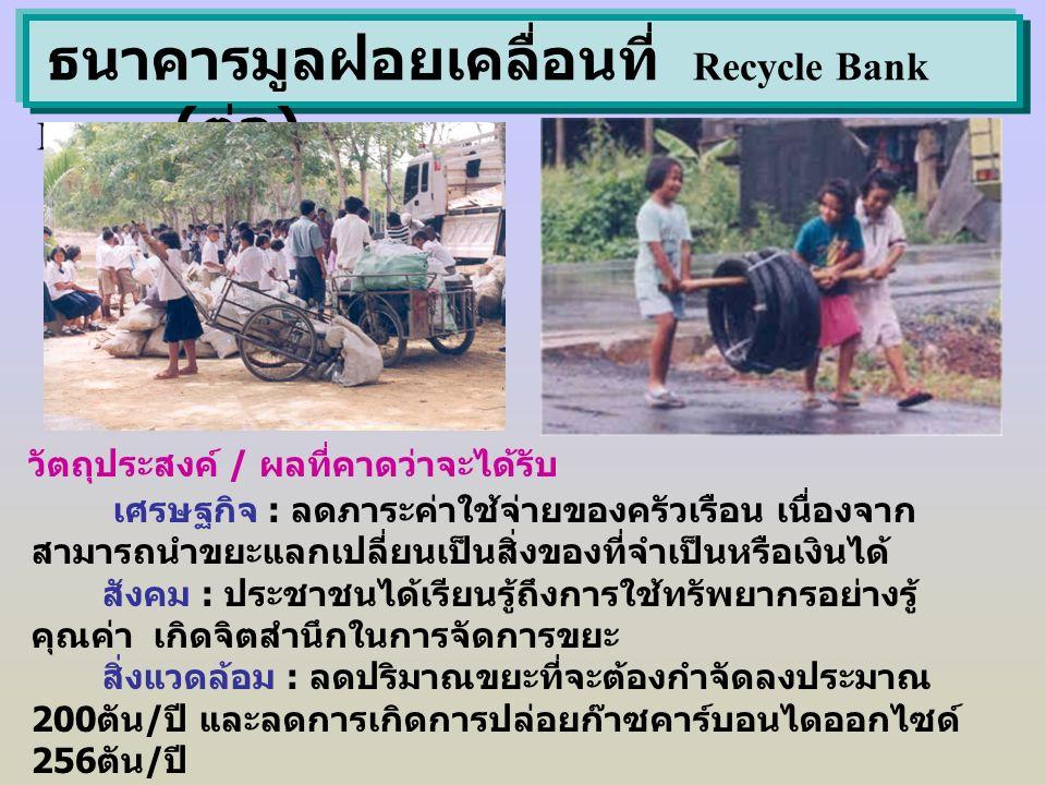 ธนาคารมูลฝอยเคลื่อนที่ Recycle Bank Mobile (ต่อ)