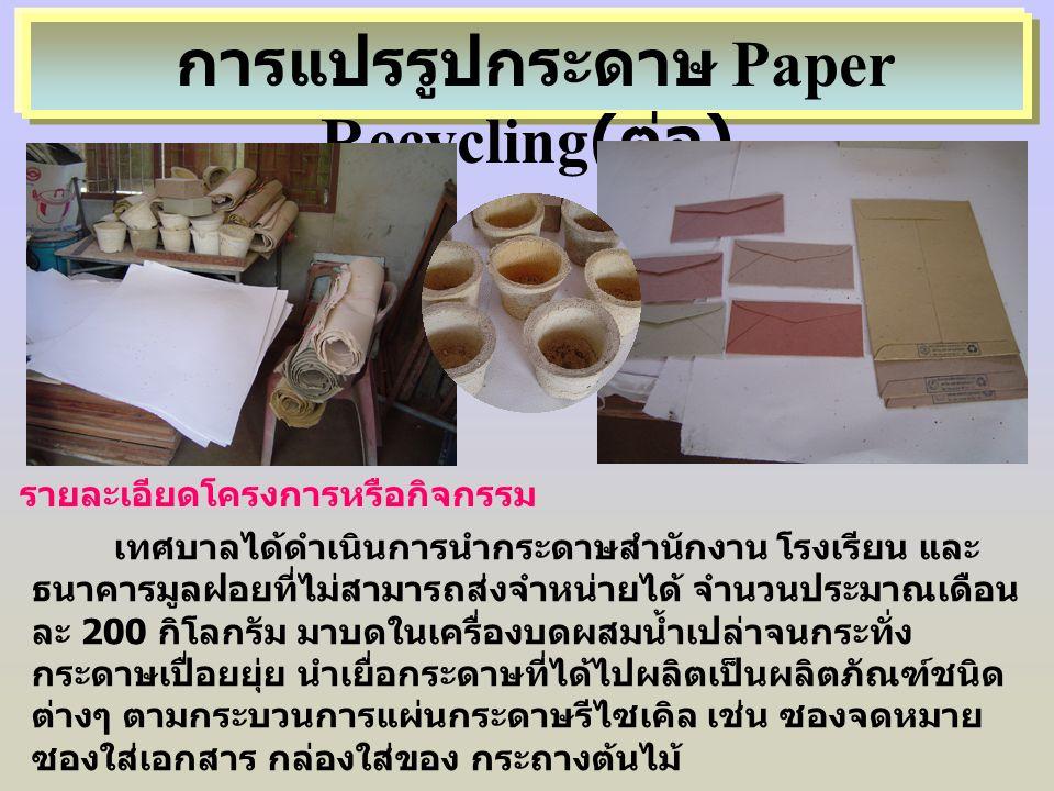 การแปรรูปกระดาษ Paper Recycling(ต่อ)