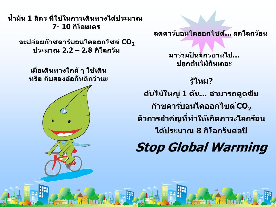 Stop Global Warming รู้ไหม