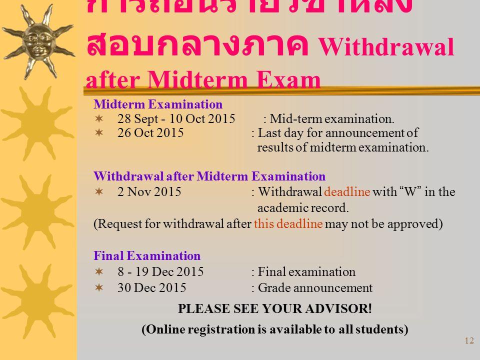 การถอนรายวิชาหลังสอบกลางภาค Withdrawal after Midterm Exam