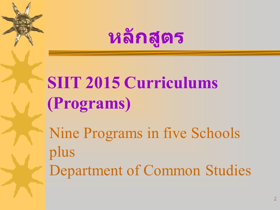 หลักสูตร SIIT 2015 Curriculums (Programs)