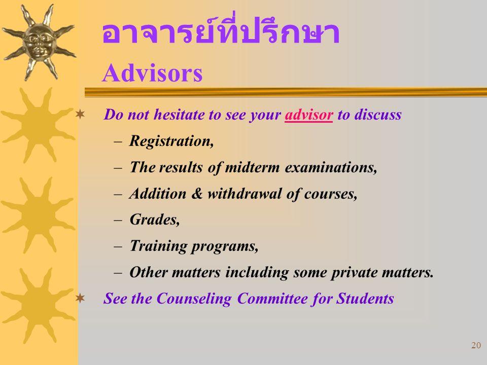 อาจารย์ที่ปรึกษา Advisors