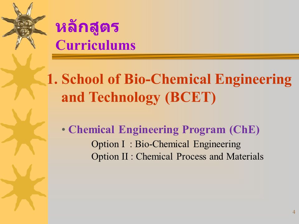 หลักสูตร Curriculums 1. School of Bio-Chemical Engineering and Technology (BCET) Chemical Engineering Program (ChE)