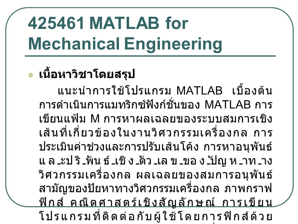 425461 MATLAB for Mechanical Engineering