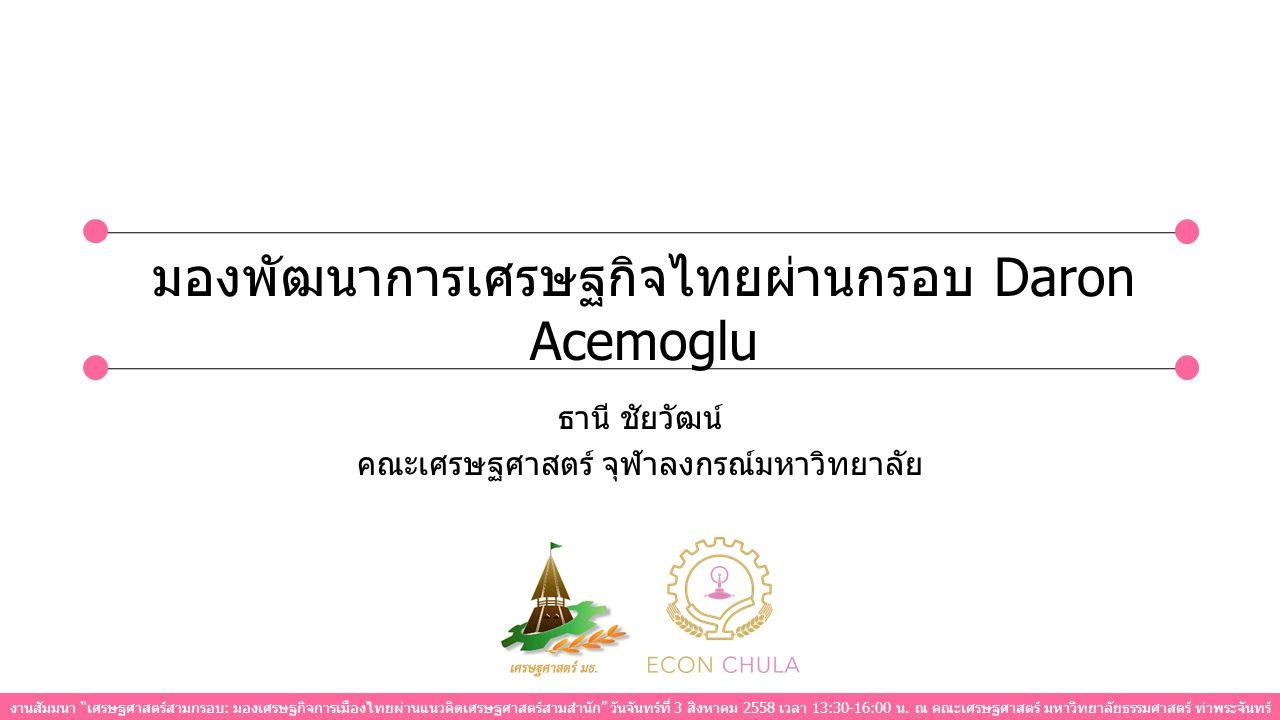 มองพัฒนาการเศรษฐกิจไทยผ่านกรอบ Daron Acemoglu