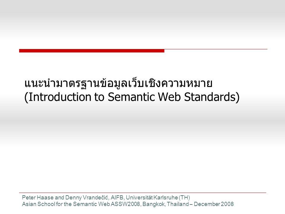 แนะนำมาตรฐานข้อมูลเว็บเชิงความหมาย (Introduction to Semantic Web Standards)