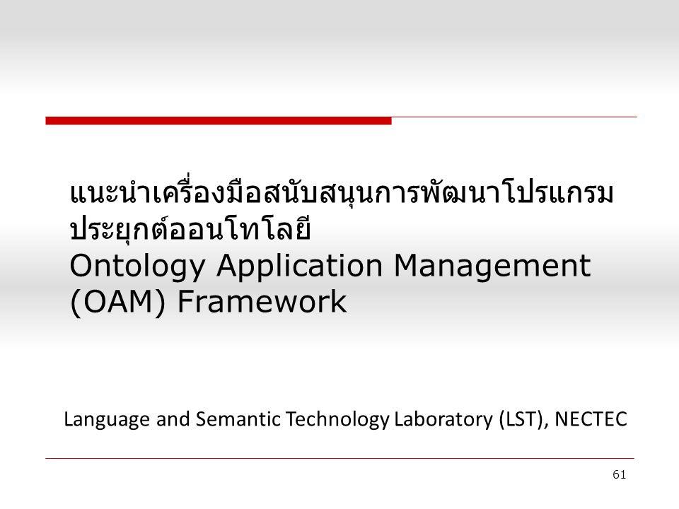 แนะนำเครื่องมือสนับสนุนการพัฒนาโปรแกรมประยุกต์ออนโทโลยี Ontology Application Management (OAM) Framework