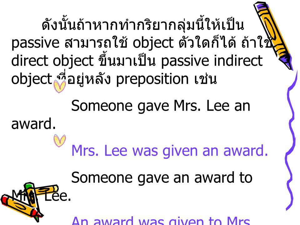 ดังนั้นถ้าหากทำกริยากลุ่มนี้ให้เป็น passive สามารถใช้ object ตัวใดก็ได้ ถ้าใช้ direct object ขึ้นมาเป็น passive indirect object ที่อยู่หลัง preposition เช่น