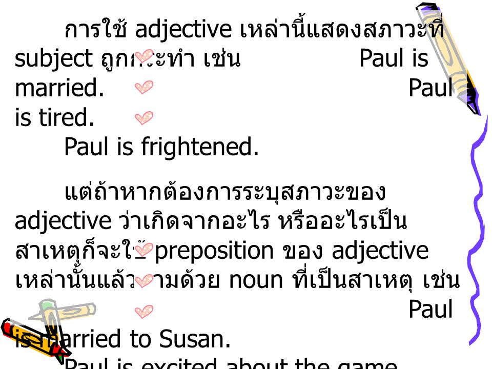 การใช้ adjective เหล่านี้แสดงสภาวะที่ subject ถูกกระทำ เช่น