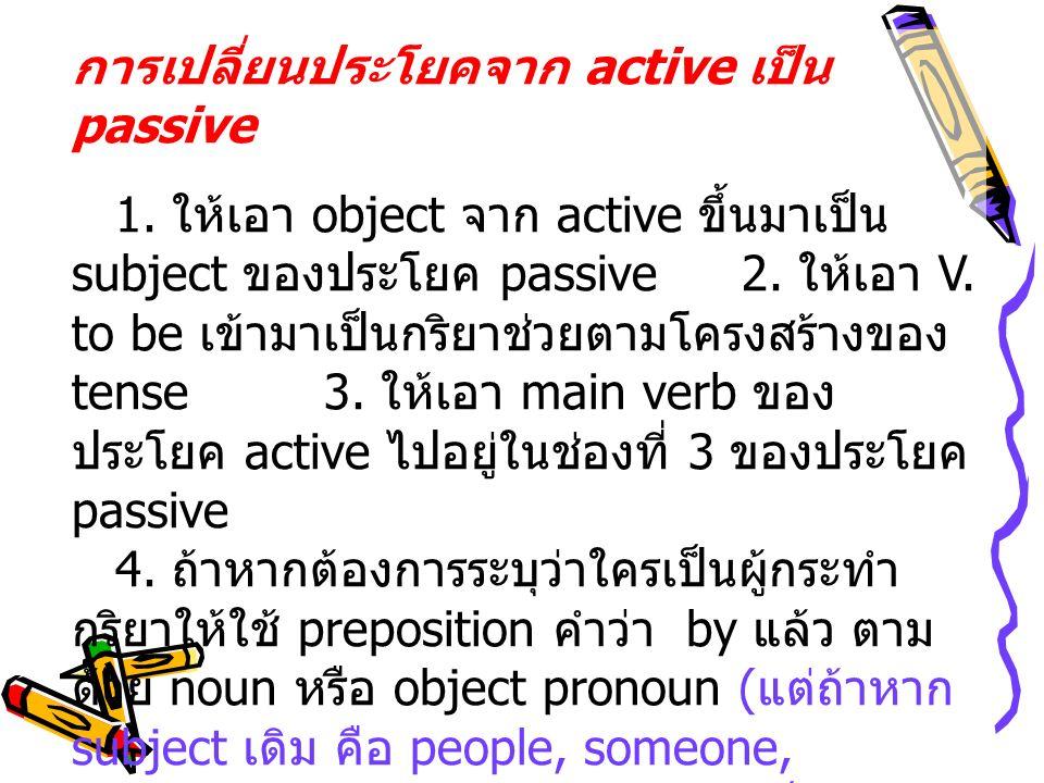 การเปลี่ยนประโยคจาก active เป็น passive