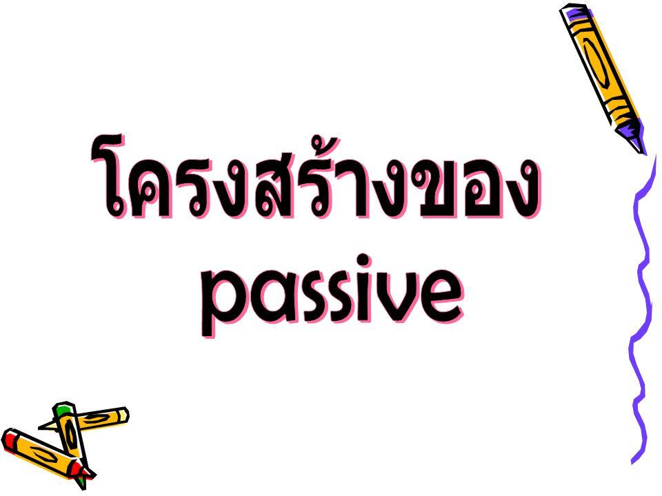 โครงสร้างของ passive