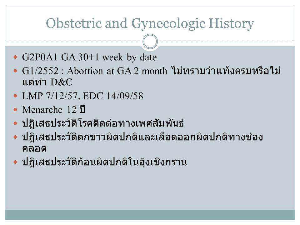 Obstetric and Gynecologic History