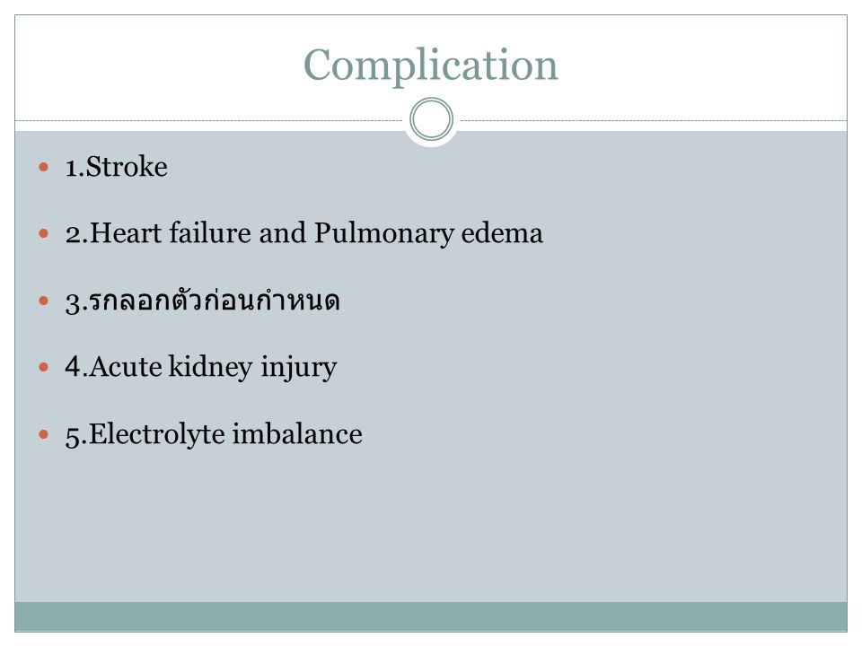 Complication 1.Stroke 2.Heart failure and Pulmonary edema