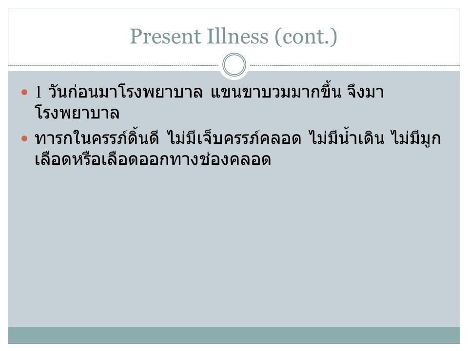Present Illness (cont.)