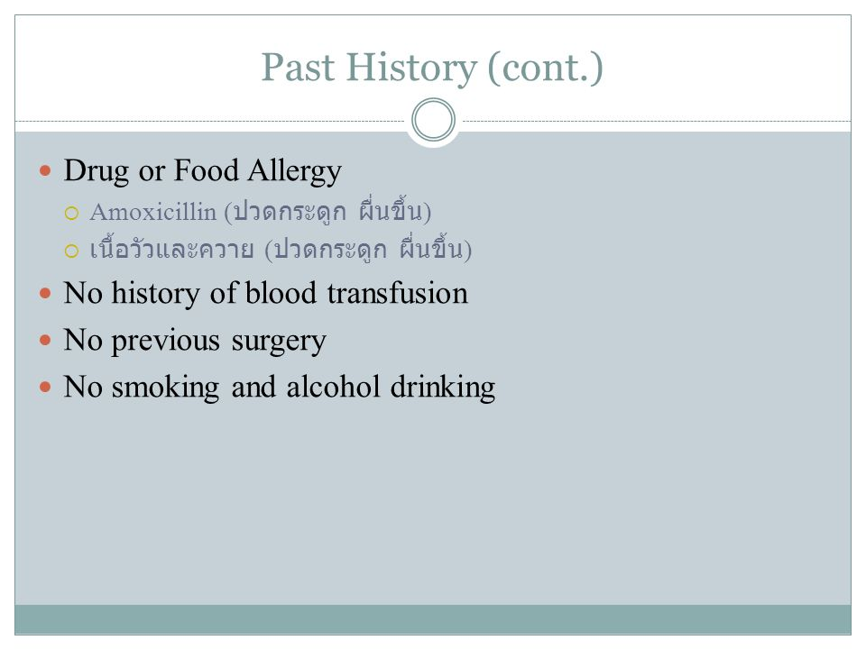 Past History (cont.) Drug or Food Allergy