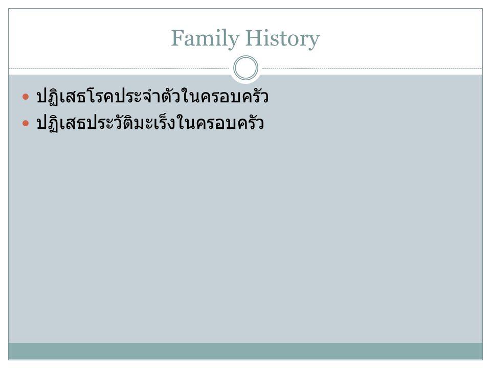 Family History ปฏิเสธโรคประจำตัวในครอบครัว