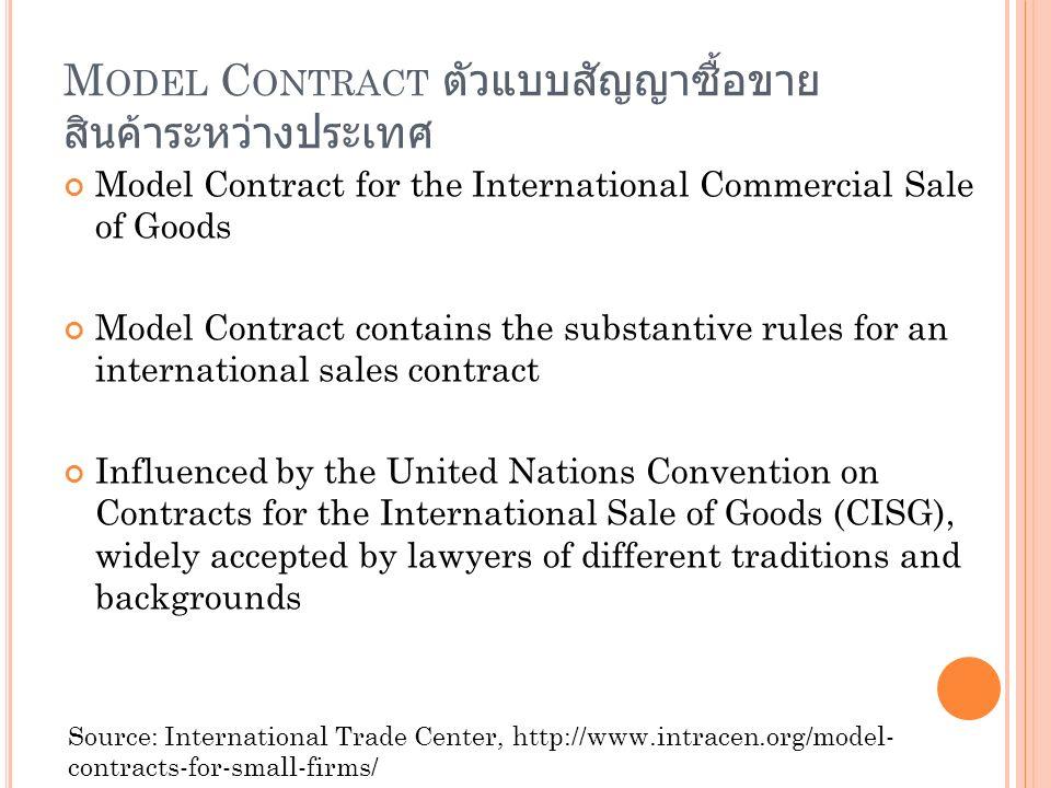 Model Contract ตัวแบบสัญญาซื้อขายสินค้าระหว่างประเทศ