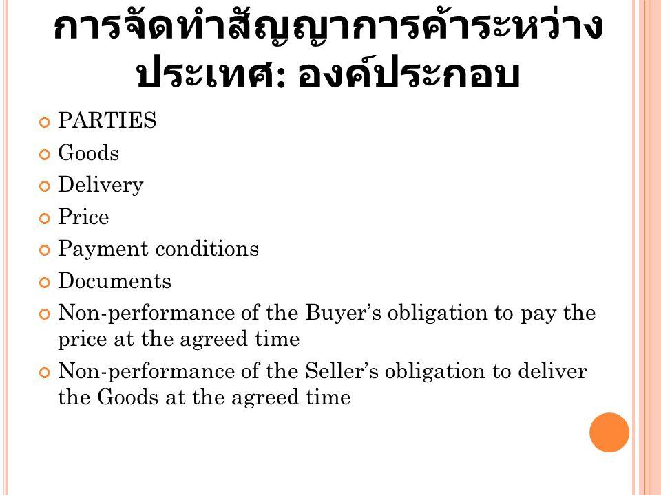 การจัดทำสัญญาการค้าระหว่างประเทศ: องค์ประกอบ