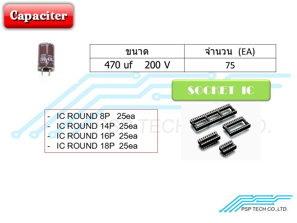 SOCKET IC ขนาด จำนวน (EA) 470 uf 200 V 75 IC ROUND 8P 25ea