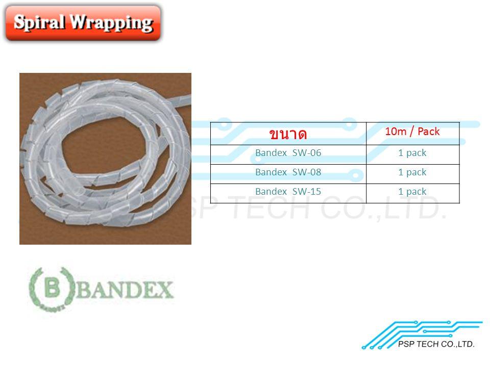 ขนาด 10m / Pack Bandex SW-06 1 pack Bandex SW-08 Bandex SW-15