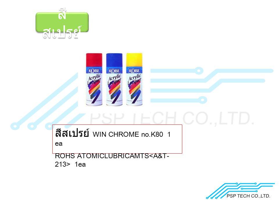 สีสเปรย์ สีสเปรย์ WIN CHROME no.K80 1 ea