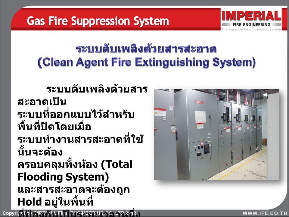 ระบบดับเพลิงด้วยสารสะอาด (Clean Agent Fire Extinguishing System)