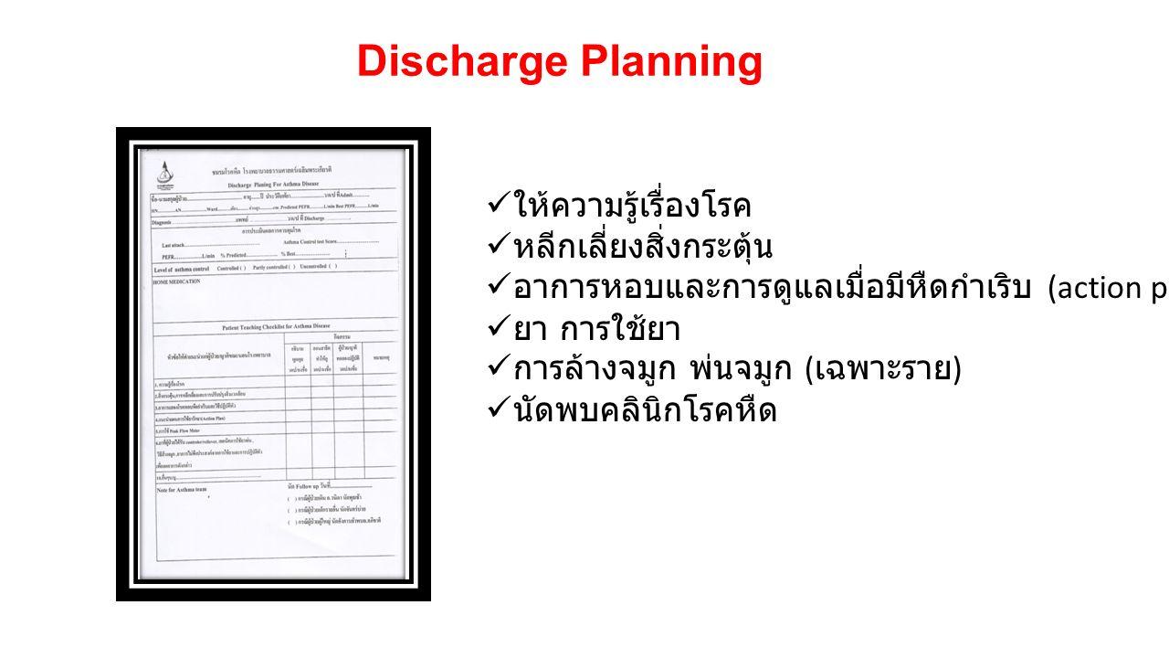 Discharge Planning ให้ความรู้เรื่องโรค หลีกเลี่ยงสิ่งกระตุ้น