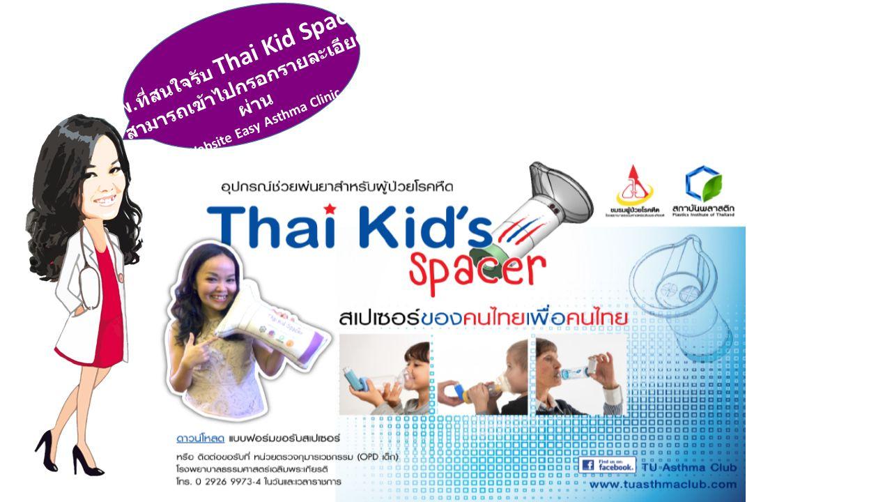 รพ.ที่สนใจรับ Thai Kid Spacer สามารถเข้าไปกรอกรายละเอียดผ่าน