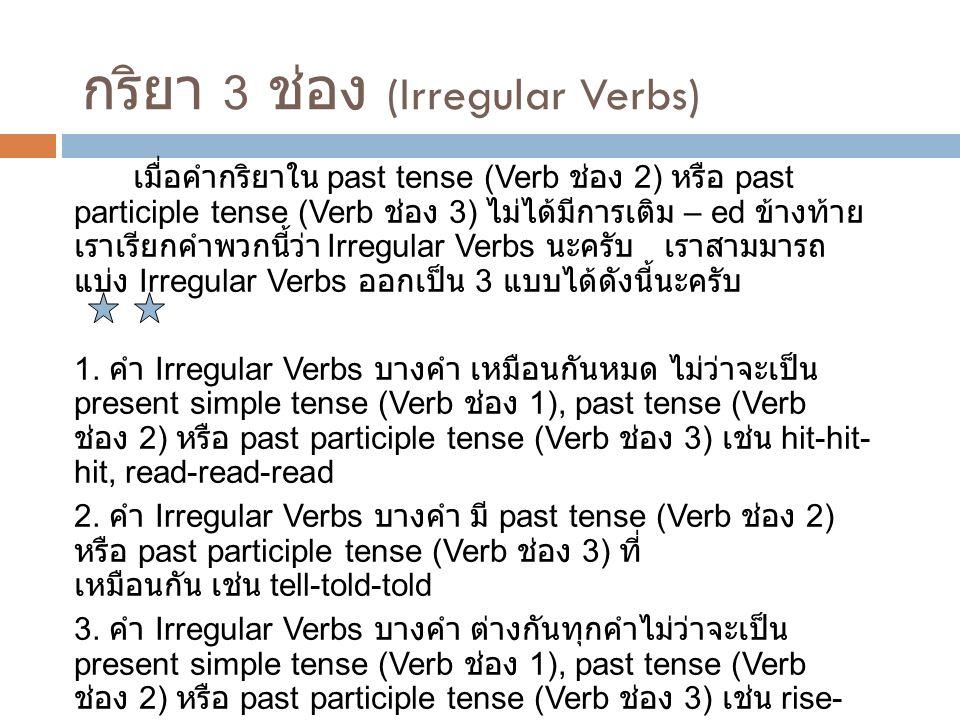กริยา 3 ช่อง (Irregular Verbs)