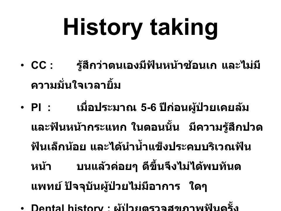 History taking CC : รู้สึกว่าตนเองมีฟันหน้าซ้อนเก และไม่มีความมั่นใจเวลายิ้ม.