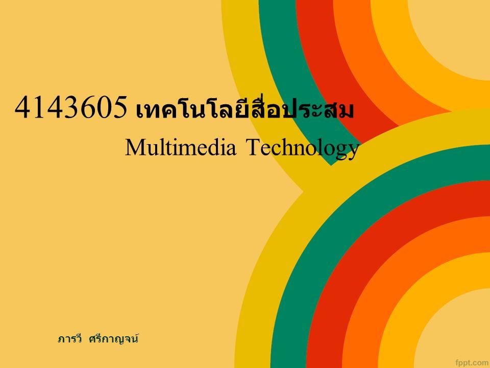 4143605 เทคโนโลยีสื่อประสม Multimedia Technology