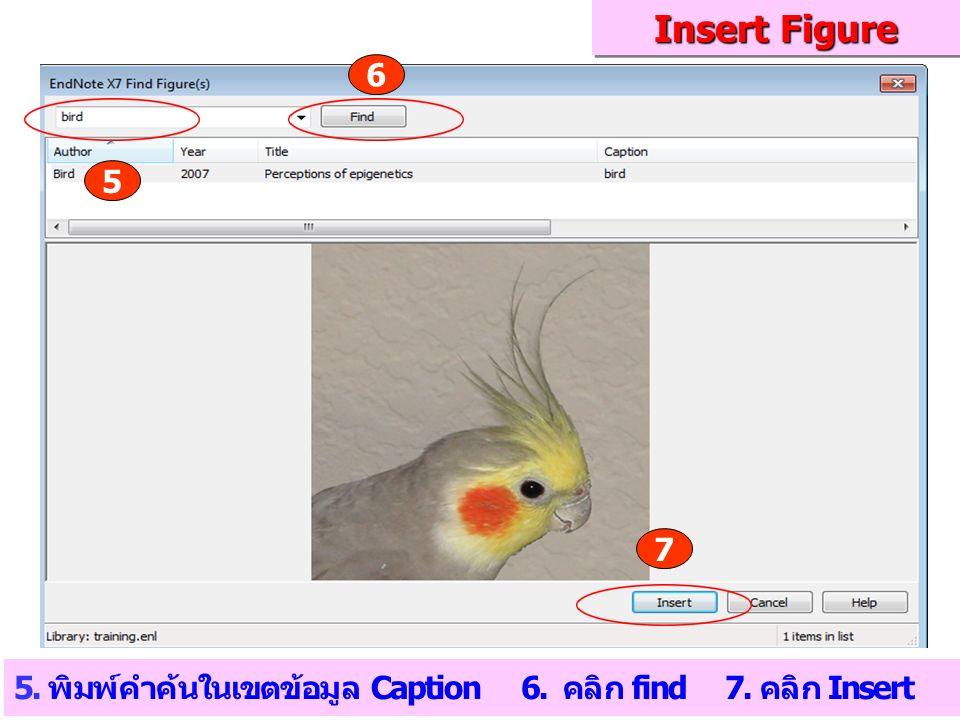 Insert Figure 6 5 7 5. พิมพ์คำค้นในเขตข้อมูล Caption 6. คลิก find 7. คลิก Insert