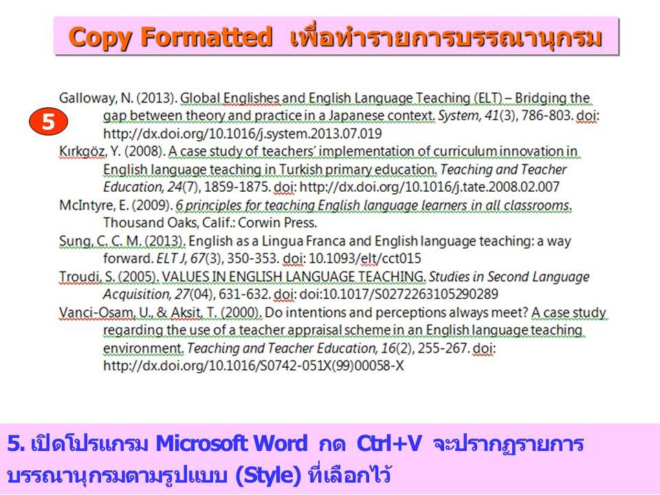 Copy Formatted เพื่อทำรายการบรรณานุกรม