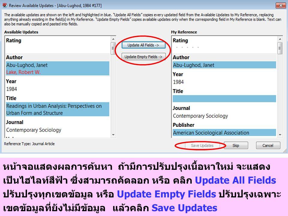หน้าจอแสดงผลการค้นหา ถ้ามีการปรับปรุงเนื้อหาใหม่ จะแสดงเป็นไฮไลท์สีฟ้า ซึ่งสามารถคัดลอก หรือ คลิก Update All Fields ปรับปรุงทุกเขตข้อมูล หรือ Update Empty Fields ปรับปรุงเฉพาะเขตข้อมูลที่ยังไม่มีข้อมูล แล้วคลิก Save Updates