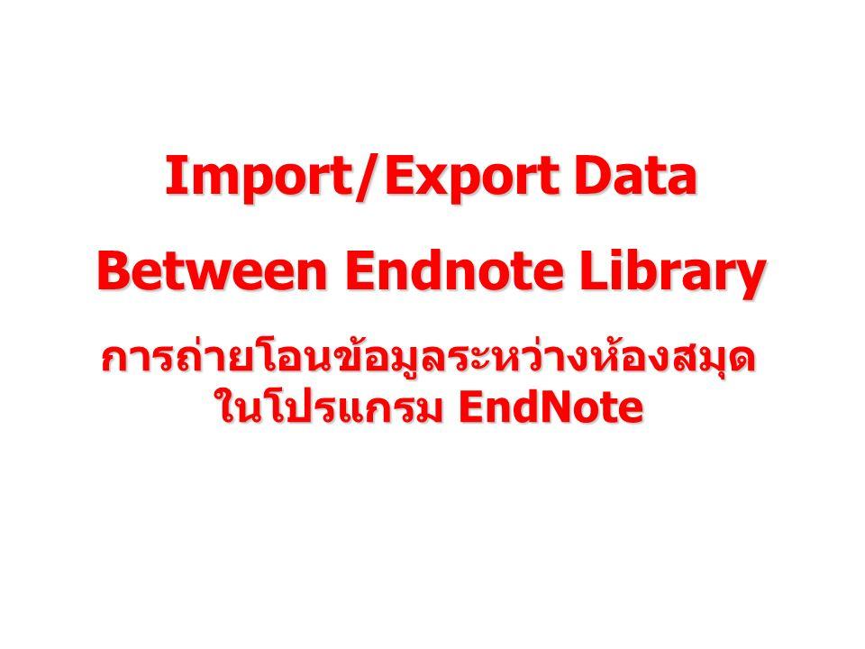 Between Endnote Library การถ่ายโอนข้อมูลระหว่างห้องสมุด