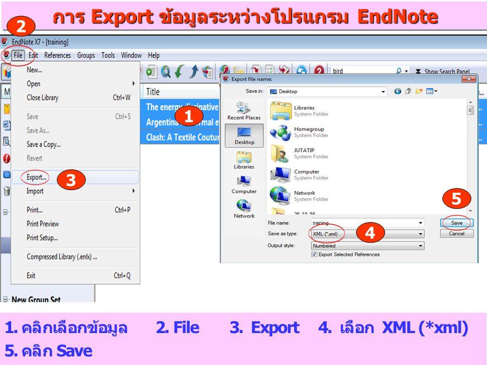 การ Export ข้อมูลระหว่างโปรแกรม EndNote