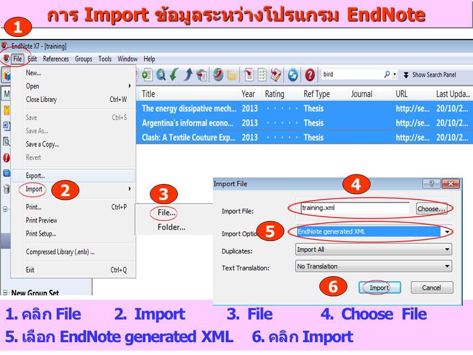 การ Import ข้อมูลระหว่างโปรแกรม EndNote