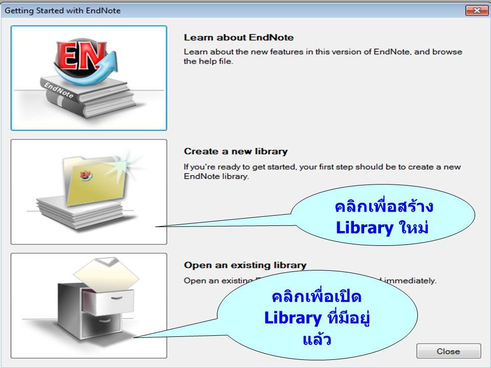 คลิกเพื่อสร้าง Library ใหม่ คลิกเพื่อเปิดLibrary ที่มีอยู่แล้ว