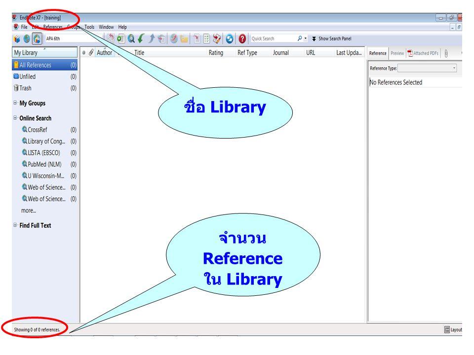 จำนวน Reference ใน Library