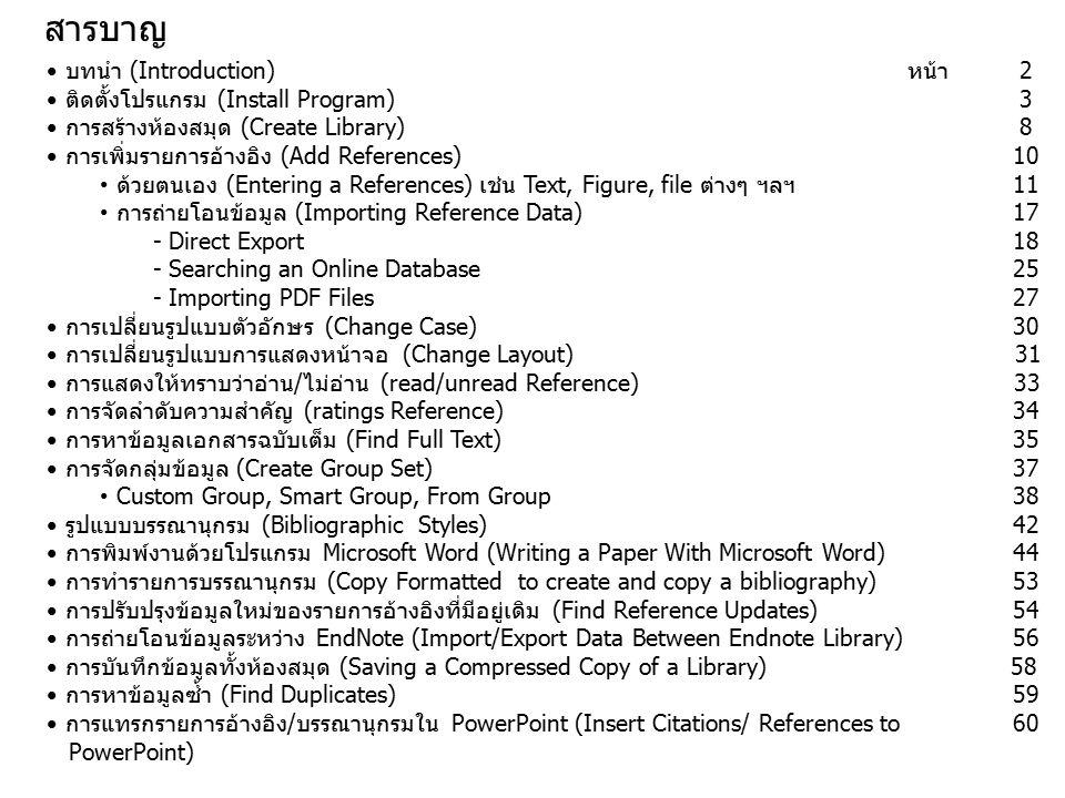 หน้า สารบาญ บทนำ (Introduction) 2 ติดตั้งโปรแกรม (Install Program) 3