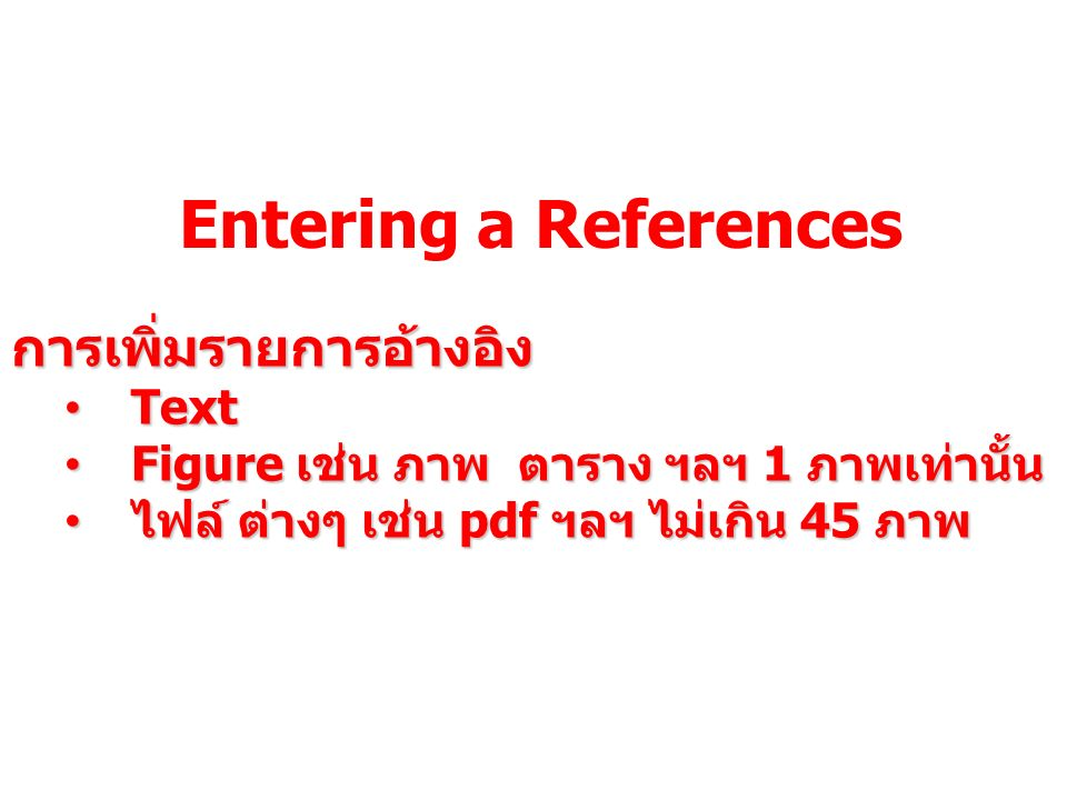 Entering a References การเพิ่มรายการอ้างอิง Text