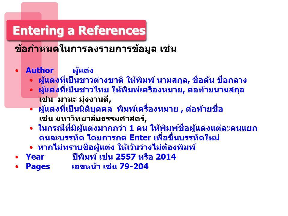 Entering a References ข้อกำหนดในการลงรายการข้อมูล เช่น Author ผู้แต่ง