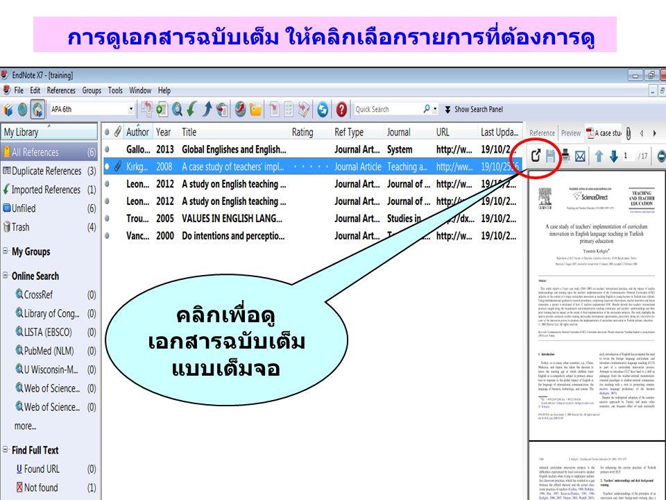 การดูเอกสารฉบับเต็ม ให้คลิกเลือกรายการที่ต้องการดู