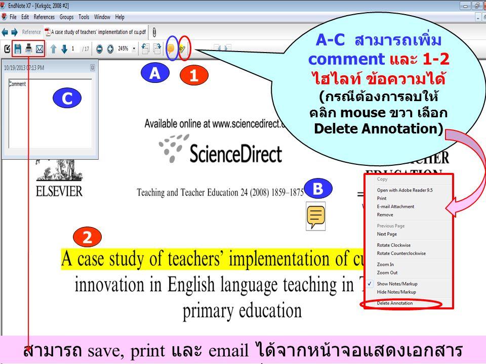 สามารถ save, print และ email ได้จากหน้าจอแสดงเอกสารฉบับเต็ม