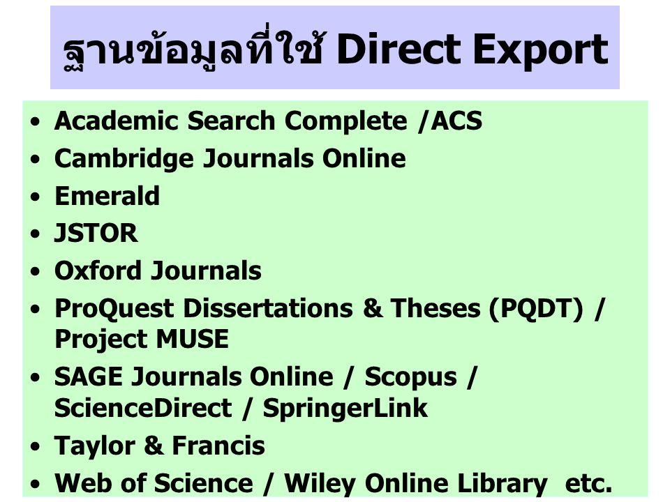 ฐานข้อมูลที่ใช้ Direct Export