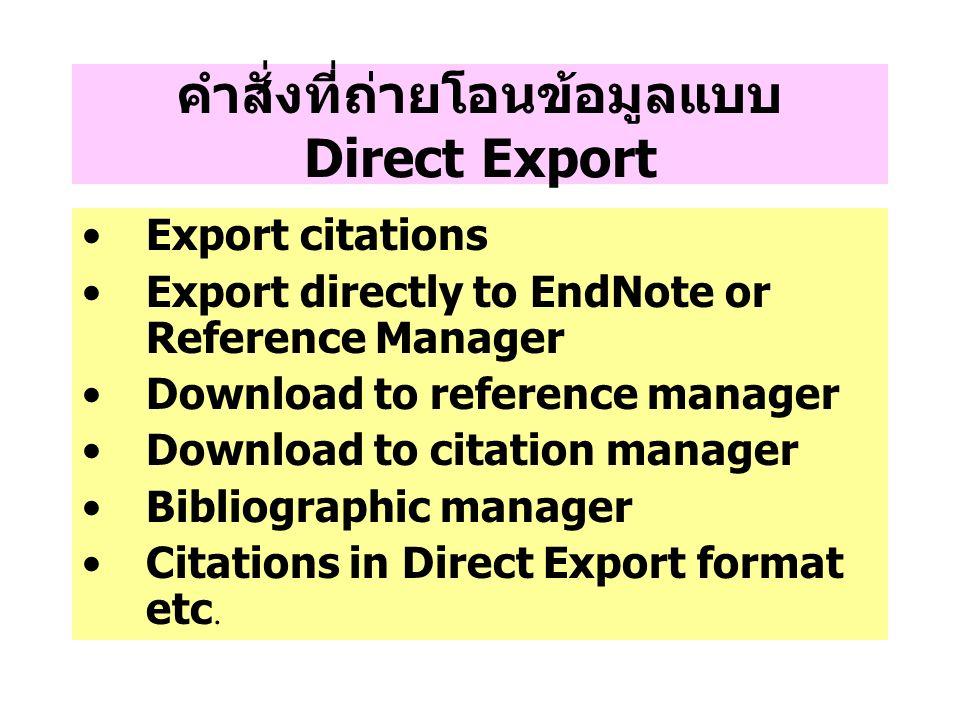 คำสั่งที่ถ่ายโอนข้อมูลแบบ Direct Export
