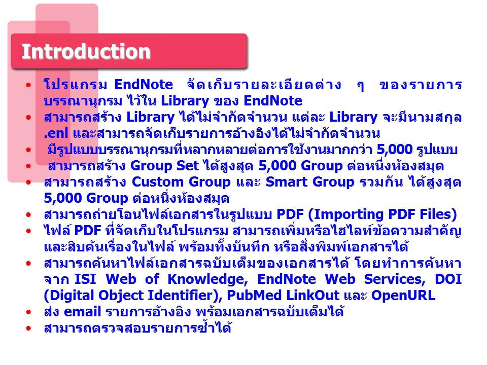 Introduction โปรแกรม EndNote จัดเก็บรายละเอียดต่าง ๆ ของรายการบรรณานุกรม ไว้ใน Library ของ EndNote.