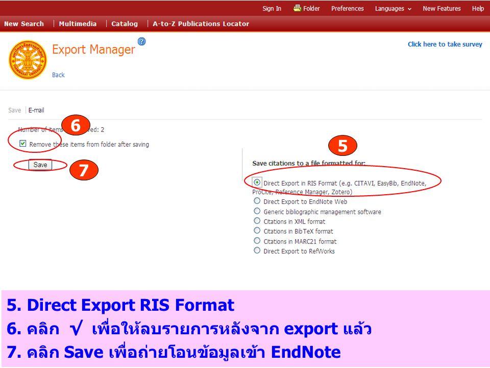 6 5. 7. 5. Direct Export RIS Format. 6. คลิก √ เพื่อให้ลบรายการหลังจาก export แล้ว.