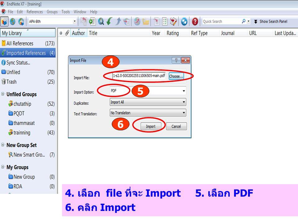 4 5 6 4. เลือก file ที่จะ Import 5. เลือก PDF 6. คลิก Import